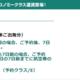 JALのプレエコ期間限定運賃シドニー行き(FOP単価=11.9円)と、50日前予約の「Saver E-53 シドニー」(FOP単価=9.6円)