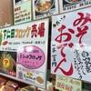下仁田こんにゃく観光センター。