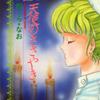 【成人向け】ねぐら☆なお先生の 『天使のささやき』(全1巻)を無料公開しました