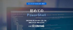5/29開催:初めてのPowerShell