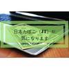 【投資2年目育休ママ】毎年15000円&優待品がもらえる日本たばこ(JT)の株が気になるのに買えない。