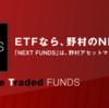 【2520】NEXT FUNDS 新興国株式ETFをスポット買い!