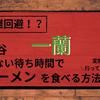 【混雑回避!?】渋谷一蘭で少しでも並ばずにラーメンを食べる方法を紹介!
