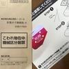 DNS【2日前 2017板橋Cityマラソン】