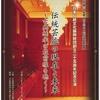 日本伝統文化振興財団創立25周年のご報告