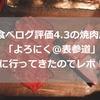 予約困難な焼肉店「よろにく@表参道」に行ってきたのでレポ!この料金でこのクオリティは大満足!