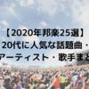 【2021年邦楽25選】10代、20代に人気な話題曲・流行りのアーティスト・歌手まとめ