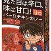 【グッズ】「名探偵コナン」より江戸川コナンのバーロチキンカレーと毛利蘭のレモンパイ風カレーが登場!