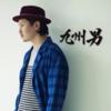 九州男 本格的に高い声が苦手な男性の為のカラオケ曲 ソロ&コラボ6選