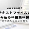 【VBA】テキストファイルの読み込み⇒編集⇒保存までを一括解説!