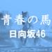 日向坂46『青春の馬』が神曲すぎる件について語りたい。