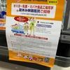 天満屋×オハヨー乳業・カバヤ食品 工場見学と映画観賞が当たる!7/9〆