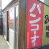(有)渡部製パンの自動販売機