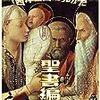聖書と絵画の関係を漫画、イラストで解説した一冊