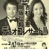 千円コンサートプログラム