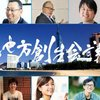 12/16の地方創生会議in福岡が楽しみ過ぎる