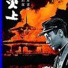 舞台『ガラスの仮面』。映画『炎上(原作:金閣寺)』と『Mishima: A Life In Four Chapters』