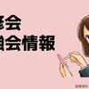 5/18徳島県の薬剤師向け研修会・勉強会情報