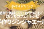 【シェフ特製】手作りジンジャーエールの作り方