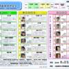 #54 関西算数授業研究会