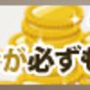 大企業の団体保険の月額保険料を大公開【個人保険より109万円も安い!】
