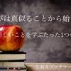学びは真似ることから始まる!新しいことを学ぶたった一つのコツ