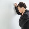 【実体験】うつ病の3つの兆候