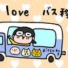 東京さ行って来ただ〜。その②