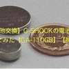 【電池交換】G-SHOCKの電池交換やってみた【GA-110GB】【腕時計】