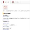 WEBパフォーマンステストしろよ!!