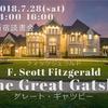 【中止】グレート・ギャツビー/フィッツジェラルド【2019年開催予定】