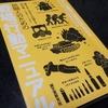 『民間人のための戦場行動マニュアル:もしも戦争に巻き込まれたらこうやって生きのびる』 S&TOUTCOMES・ 川口 拓