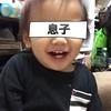 今1歳2ヶ月の息子が1番笑う動画は自撮り動画。