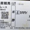 名古屋競馬でも全敗!(5/4名古屋競馬観戦記)