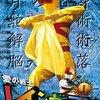 (2018/05/03 15:01:03) 粗利439円(13.3%) 愛の戦士レインボーマンVOL.1 [DVD](4988104100184)