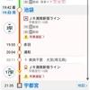 2018 北海道東日本パスで東北弾丸3泊4日の旅〜初日〜