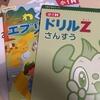 Z会小学1年生5月号が終わりました。