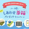 伊藤園 お〜いお茶 選べる!しあわせ茶箱プレゼントキャンペーン