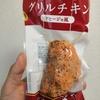【ファミマ】グリルチキン・アヒージョを食べたよ!カロリー気にせず食べられてメチャクチャ美味い!
