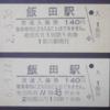 【営業規則系】 JRの入場券の2時間制限は発売時刻から!2時間過ぎたらどうなるの?