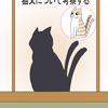 エッセイ漫画第59話『猫又について考察する』