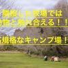 「千葉キャンプ」バイクで成田ゆめ牧場オートキャンプ場に行った体験談!