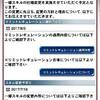 デュエルリンクス リミットレギュレーション発表!スキル修正!