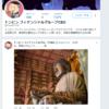 トンピン(山田亨)氏の正体