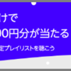 【Amazon Music】1曲聴くだけでAmazonギフト券10,000円分が当たるキャンペーン