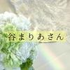 出川ガール、谷まりあさんの骨格タイプ考察【名古屋の骨格タイプ診断KHROMA】
