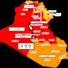 【危険情報】イラクの危険情報【一部地域の危険レベル引き下げ】