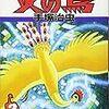 火の鳥3 ヤマト編・宇宙編