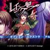 レイジングループswitch版 - 民間伝承×人狼ゲーム×ループモノテキストアドベンチャー!
