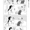 10. 中間管理職(くろうにん)